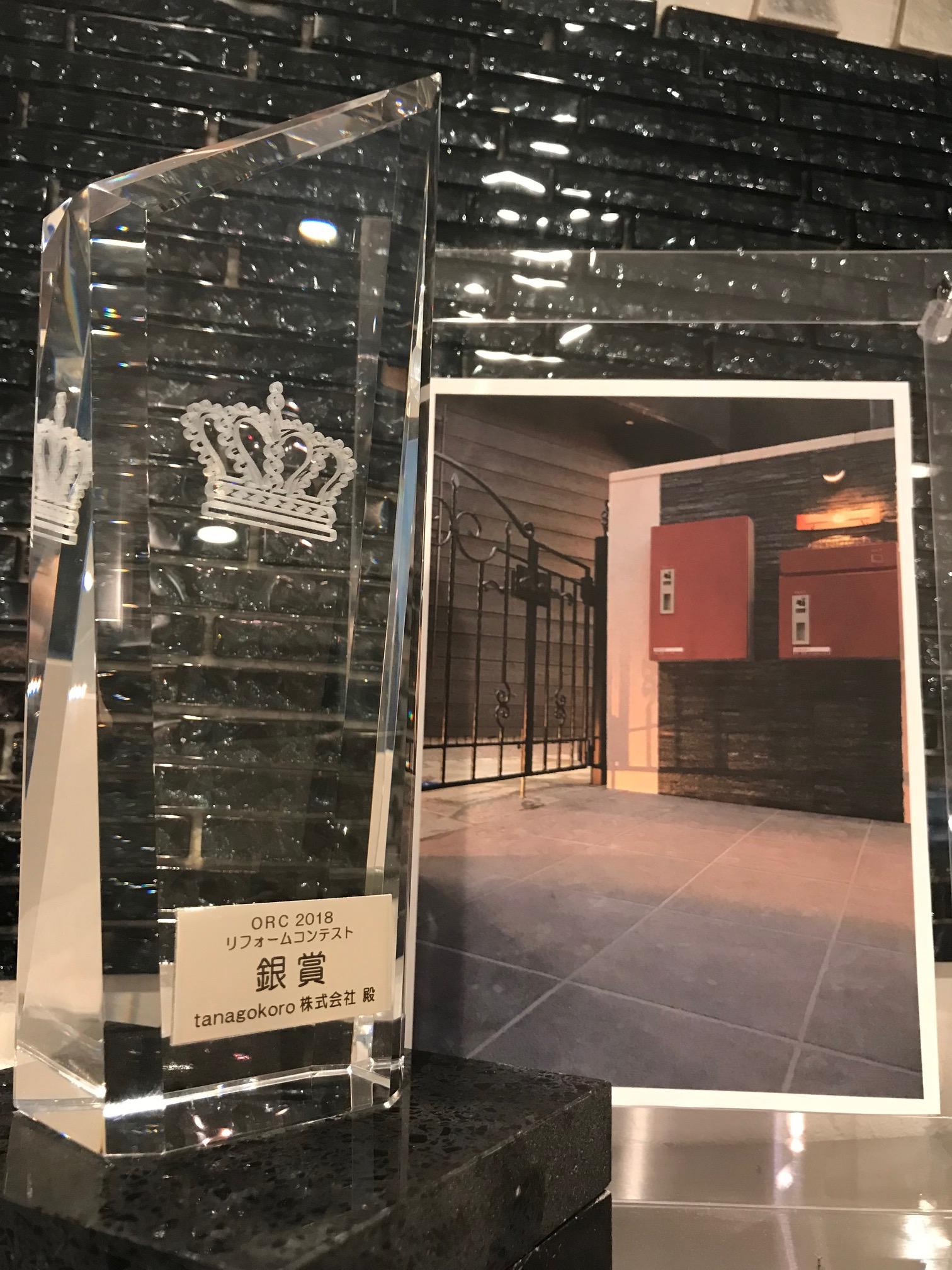 リフォームコンテスト銀賞受賞